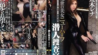 MIGD-551 絶世の美女ニューハーフ 潜入捜査官 荒木レナ