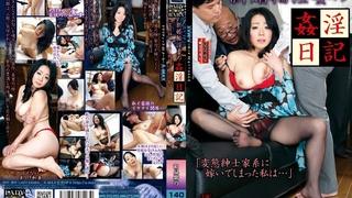 新婚輪淫妻の姦淫日記 「変態紳士家系に嫁いでしまった私は…」 和泉紫乃 EMBX-039