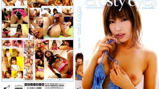 【愛由田全集】SAP-017 erosty eyes あいだゆあ