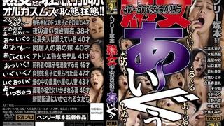 HTMS-082 ヘンリー塚本 熟女 40~50代たちが狂う あ~いぐぅ!