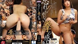 美巨尻妻フィストファック解禁!! 忘れられない拳の感触 高城彩 JUY-246