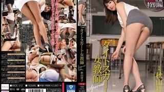 MIDE-312 タイトスカート女教師 秋山祥子