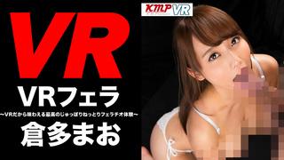 [VR] 日本VR成人 倉多真央 乳交 口交