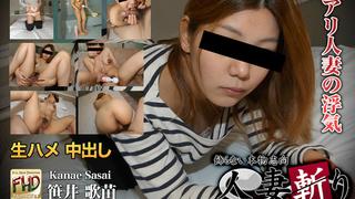 人妻斬り オリジナル人妻 1703 笹井歌苗 (C0930 Hitozuma 1073 – Kanae Sasai)