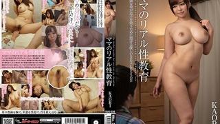 ママのリアル性教育 KAORI GVG-535