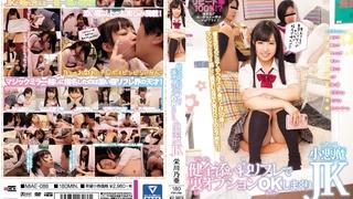 健全添い寝リフレで裏オプションOKしまくり小悪魔JK 栄川乃亜 MIAE-088