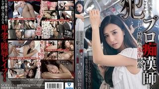 古川いおりがプロ痴漢師たちの餌食にされメチャクチャに犯された禁断の流出映像 STAR-802