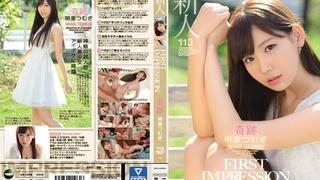 新人 FIRST IMPRESSION 113 奇跡 明里つむぎ IPZ-914