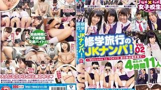 修学旅行のJKナンパ!Vol.02 ~Welcome to TOKYO 旅の恥は掻き捨て~ ULT-156 - 2