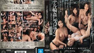 BBAN-038 アナル輪姦レズビアン~鬼畜なビアンが集うレズオフ会~羽月希 山本美和子 風間由美 加納綾子