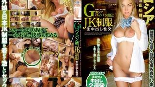 パツキン/ABC 日本人がハメる! Gカップパイパン娘とJK制服生中出し性交 PTKS-066