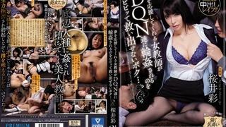 夢を応援してくれる女教師がDQN達に輪姦されるのをビビッて救い出せないボク… 桜井彩 PRTD-001