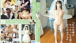 人妻(キチックス/妄想族) 「私の自慢のちっちゃな花嫁は女子校生です」ちひろ 144cm KTKT-003