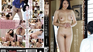 ママのリアル性教育 三浦恵理子 GVG-485