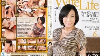 WifeLife vol.005 ・昭和47年生まれの中山香苗さんが乱れます・撮影時の年齢は44歳・スリーサイズはうえから順に87/60/91 ELEG-005