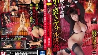 V 10周年記念 潮吹き女教師 引き裂きアナル拷姦 澁谷果歩 VICD-345