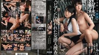 BBAN-017 レズビアンに囚われた女潜入捜査官 川菜美鈴 川村まや