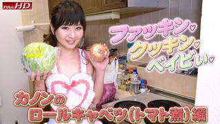 カノン −ファッキン,クッキン,ベイビぃ 3− Gachinco gachi1140 - 1
