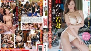 狙われた若妻 ~桐嶋りの~ 独身寮のむさい男達の溜まりに溜まった精液を飲まされる HBAD-377