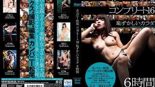カンパニー松尾 コンプリート 16 恥ずかしいカラダ 6時間 HMGL-158 - 1