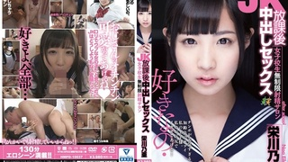 JK放課後中出しセックス 女子校生無制限射精サロン 栄川乃亜 HMPD-10037