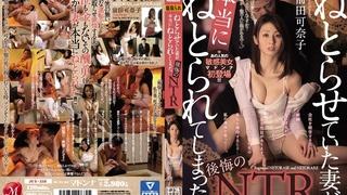 ねとらせていた妻が本当にねとられてしまった。後悔のNTR 前田可奈子 JUY-158