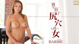 男を狂わす尻穴を持つ女 Barbie / バービー Kin8tengoku 1749