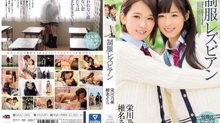 制服レズビアン 栄川乃亜 椎名そら MIAE-069