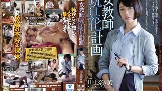 女教師玩具化計画 川上奈々美 ADN-132