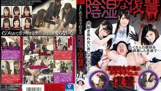 まじめな女子校生の陰湿な復讐 NFDM-489
