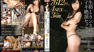 ABP-098 人生初・トランス状態 激イキ絶頂セックス 玉名みら