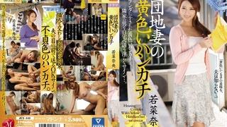 団地妻の黄色いハンカチ 若菜奈央 JUY-145
