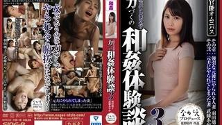 感じてしまった・・ 力づくの和姦体験談3 羽田璃子 武藤あやか NSPS-538