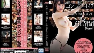 カンパニー松尾 コンプリート 17 巨乳&ドキュメント 6時間 HMGL-159 - 1