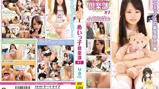 めいっ子倶楽部 #7 りさちゃん KTDS-577 -1