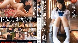 ABP-203 制服お嬢様の卑猥なる飼育 雲乃亜美