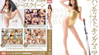 DKDN-010 月刊 パンティストッキングマニア Vol.10