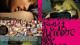 ギャルは乳首責めで愛を表現する HFD-145