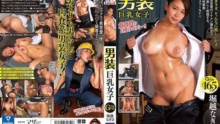 男装巨乳女子 堀越なぎさ MOT-279