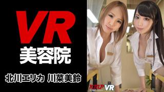 【VR】VR美容院がオープン 川菜美鈴 北川エリカ
