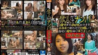 HAME-032 ヤリチンジゴロ「鉄平」の素人ガチナンパ総集編5 - 2
