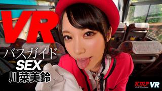 【VR】美人バスガイドと車内セックス 川菜美鈴