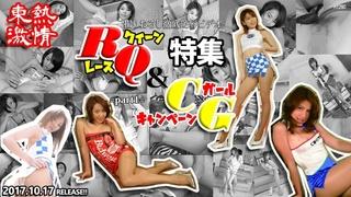 東熱激情 RQ&キャンギャル特集 part1 Tokyo-Hot n1260