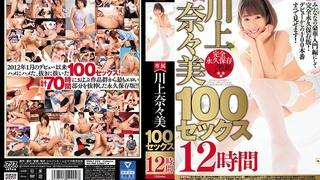 川上奈々美100セックス12時間 DVAJ-290 - 3
