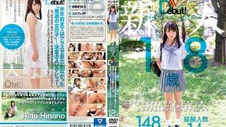 新人AVDebut! 広島で生まれ育ち半年前までは学校に通っていた身長148cm18歳の女の子は何故アダルトビデオに出演するのか? ひなの里歩 ONEZ-110