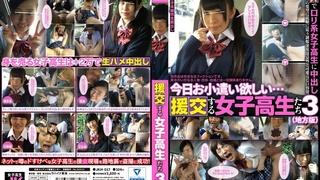 援交する女子校生たち 3 JKH-017
