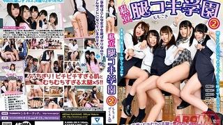 私立腿コキ学園 2 ARMG-280