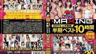 半期ベスト完全保存版 マキシング半期ベスト10時間 ~2017年上半期編~ MXSPS-549 - 2