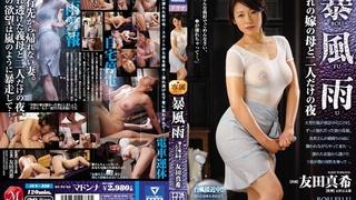 暴風雨 憧れの嫁の母と二人だけの夜 友田真希 JUY-350