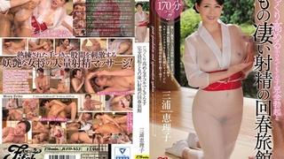 じっくり高める手コキでもてなす完全勃起ともの凄い射精の回春旅館 三浦恵理子 JUFD-853